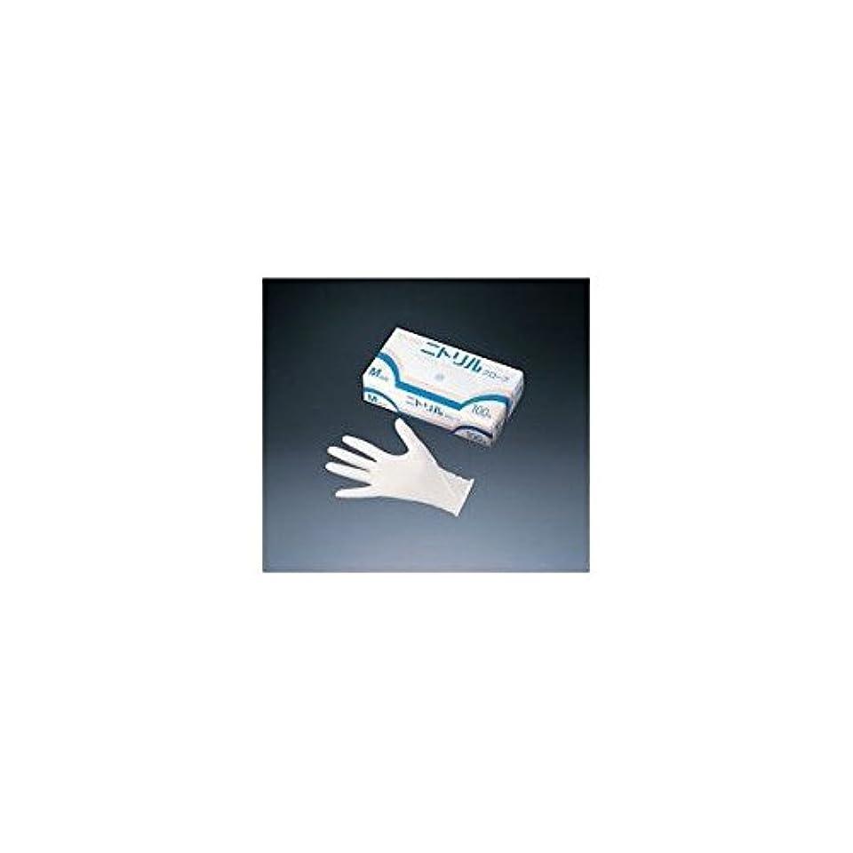 玉付き添い人物理的な旭創業 ニトリルグローブ ホワイト (100枚セット) M