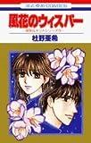 風花のウィスパー (花とゆめCOMICS)