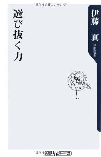 選び抜く力 (角川oneテーマ21)