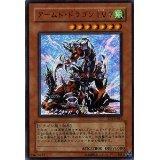 【遊戯王カード】 アームド・ドラゴン LV7 【スーパー】DP2-JP012