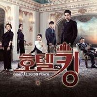 ホテルキング OST (MBC TVドラマ)(韓国盤)