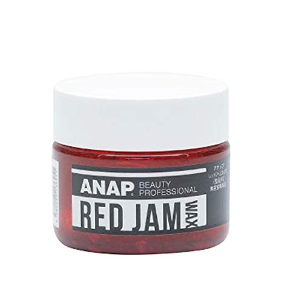 正しいグレートバリアリーフ染色ANAP レッドジャムワックス 185g