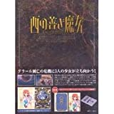 西の善き魔女 第7巻〈初回限定版〉 [DVD]