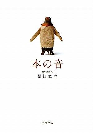 本の音 / 堀江 敏幸