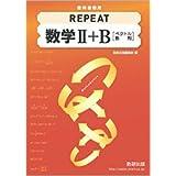 教科書傍用 REPEAT 数学2+B 〔ベクトル,数列〕
