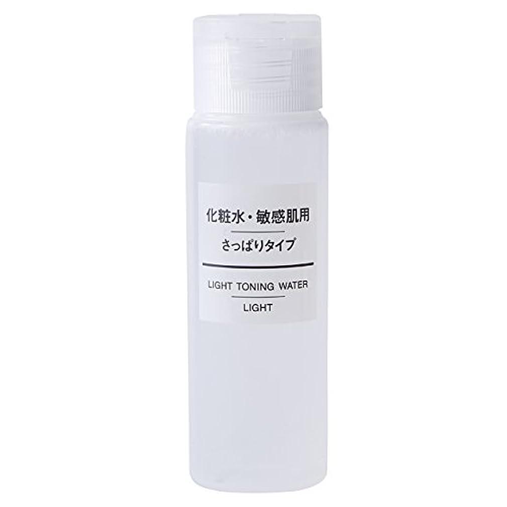 包帯土砂降りフォアタイプ無印良品 化粧水 敏感肌用 さっぱりタイプ(携帯用) 50ml