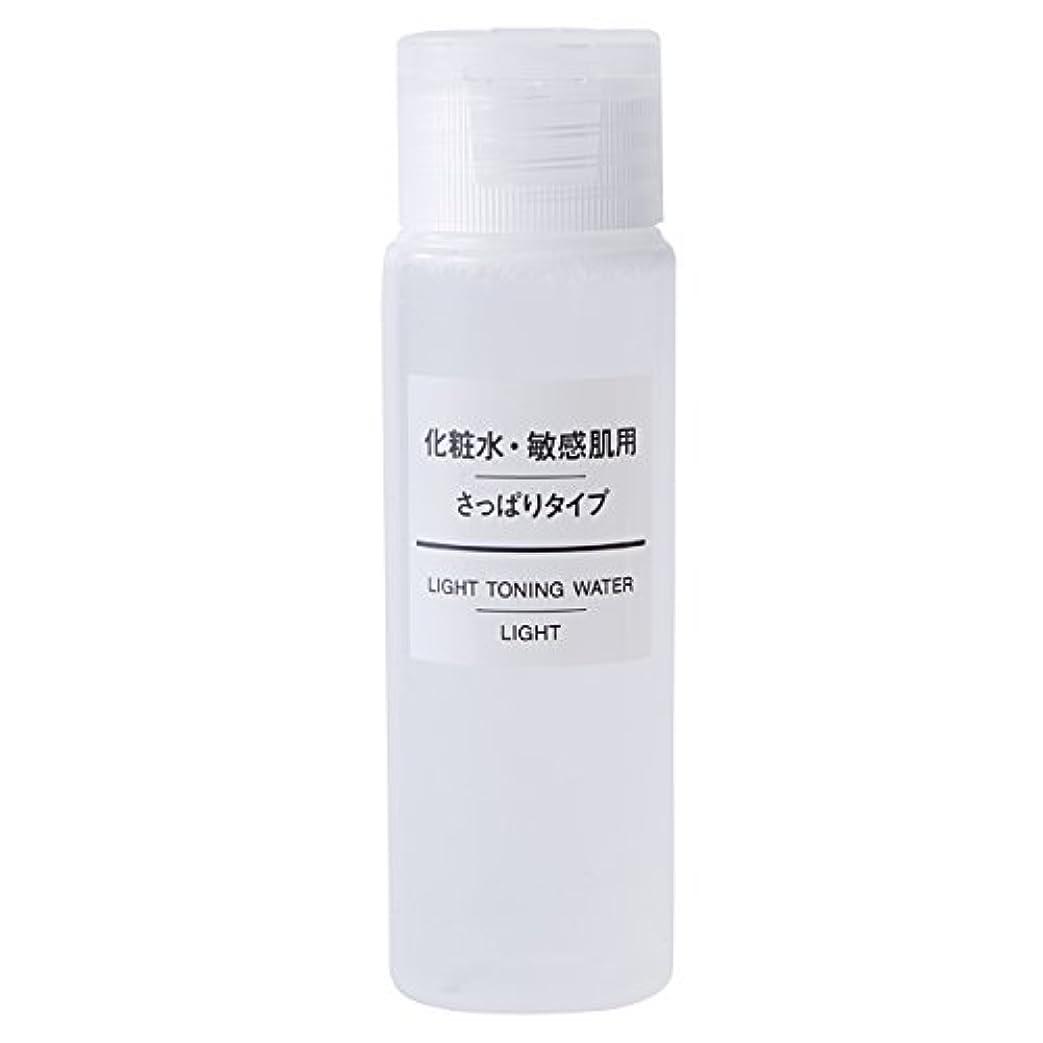 航空免除するすなわち無印良品 化粧水 敏感肌用 さっぱりタイプ(携帯用) 50ml
