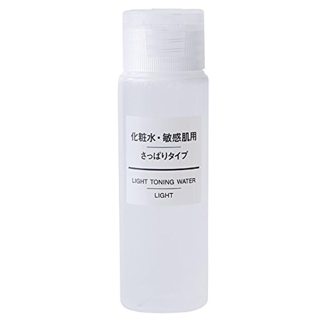 データ増加する必要性無印良品 化粧水 敏感肌用 さっぱりタイプ(携帯用) 50ml