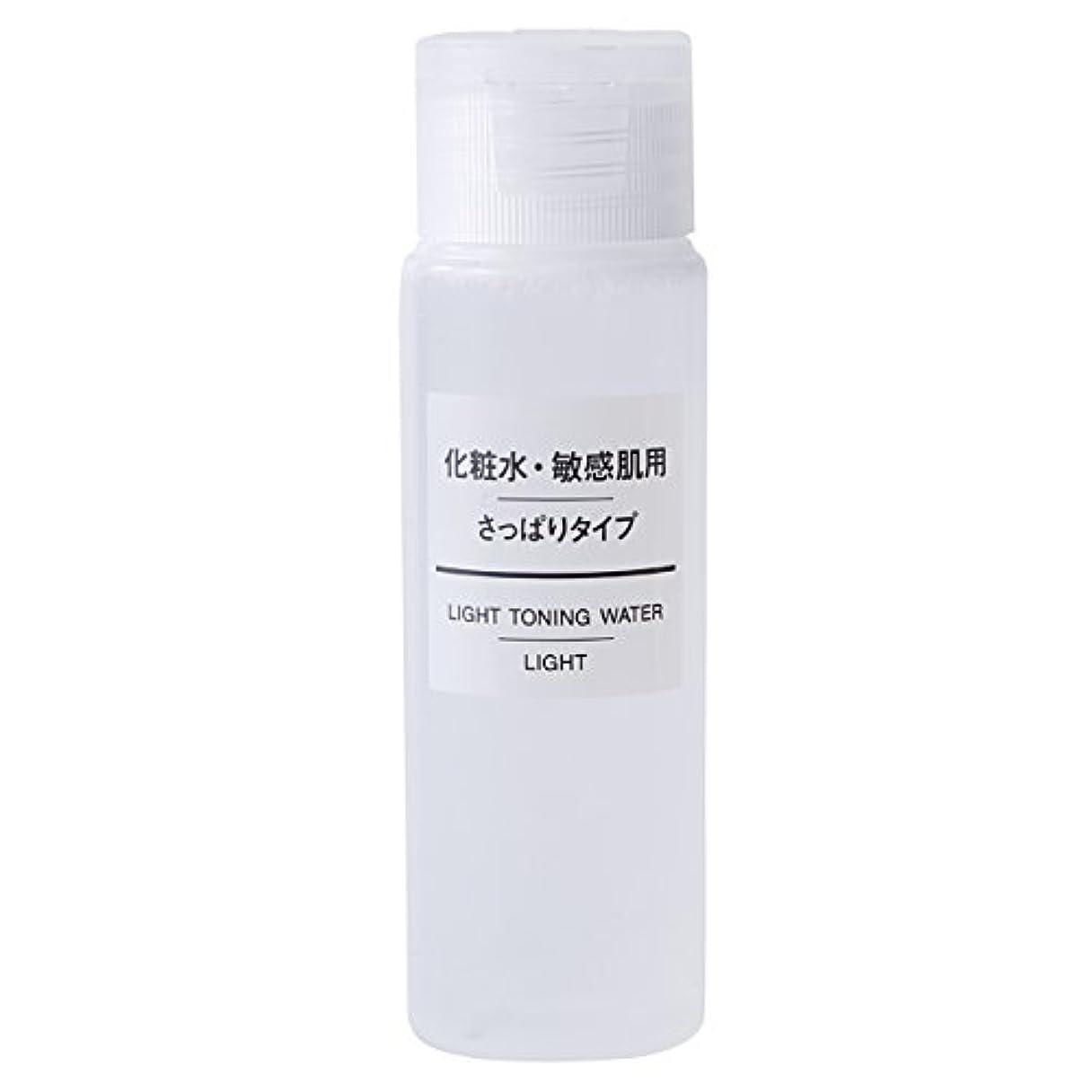まぶしさ技術無知無印良品 化粧水 敏感肌用 さっぱりタイプ(携帯用) 50ml