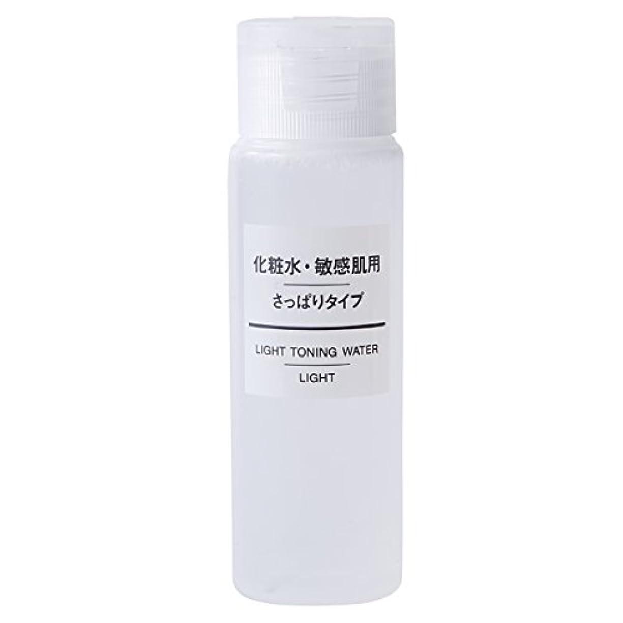 としてタヒチ転用無印良品 化粧水 敏感肌用 さっぱりタイプ(携帯用) 50ml