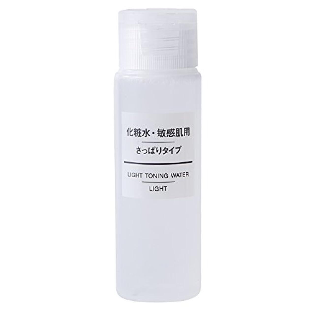 混沌誕生日意志無印良品 化粧水 敏感肌用 さっぱりタイプ(携帯用) 50ml