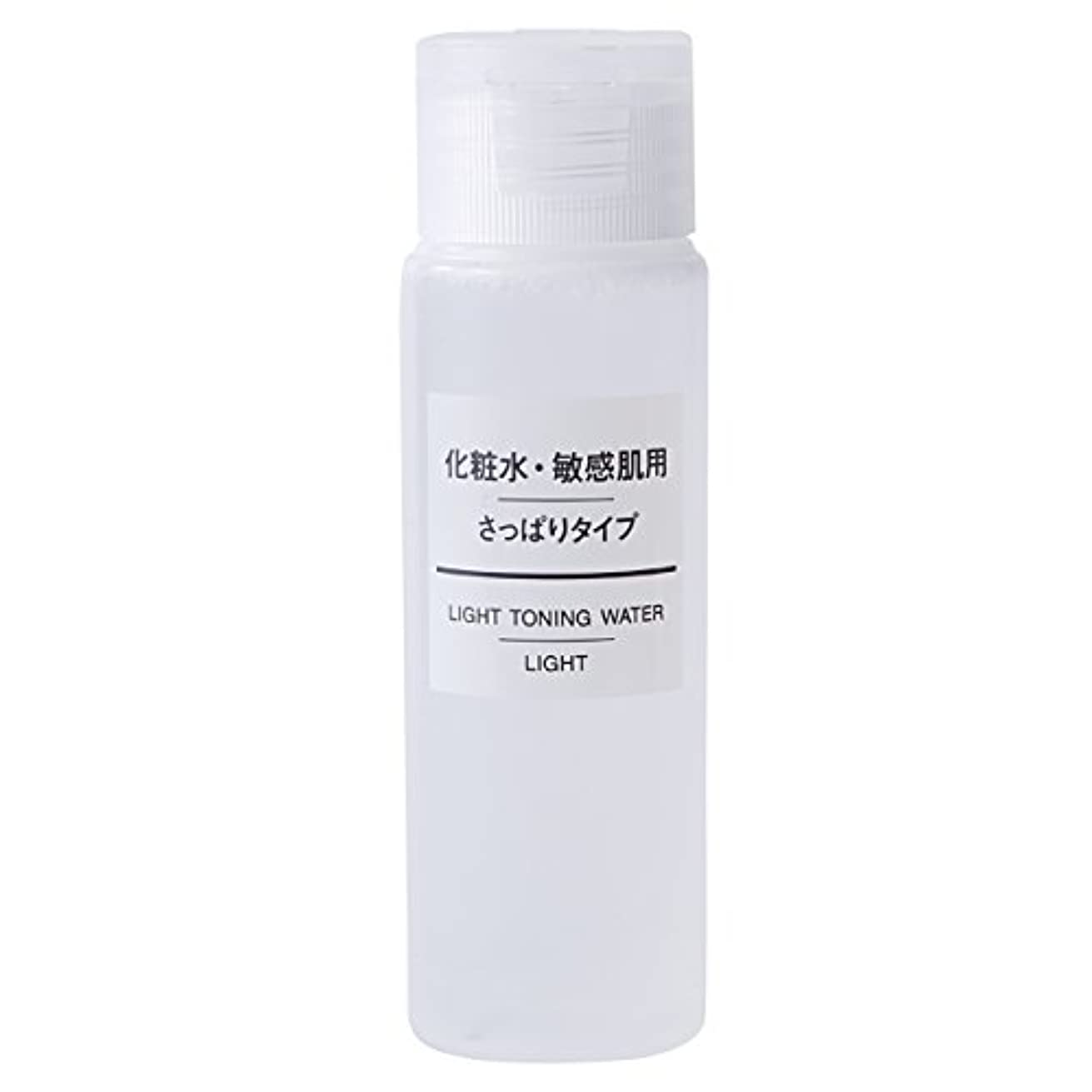 無印良品 化粧水 敏感肌用 さっぱりタイプ(携帯用) 50ml