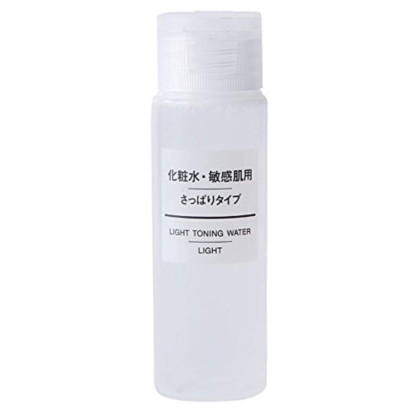 インフルエンザ誰が記録無印良品 化粧水 敏感肌用 さっぱりタイプ(携帯用) 50ml