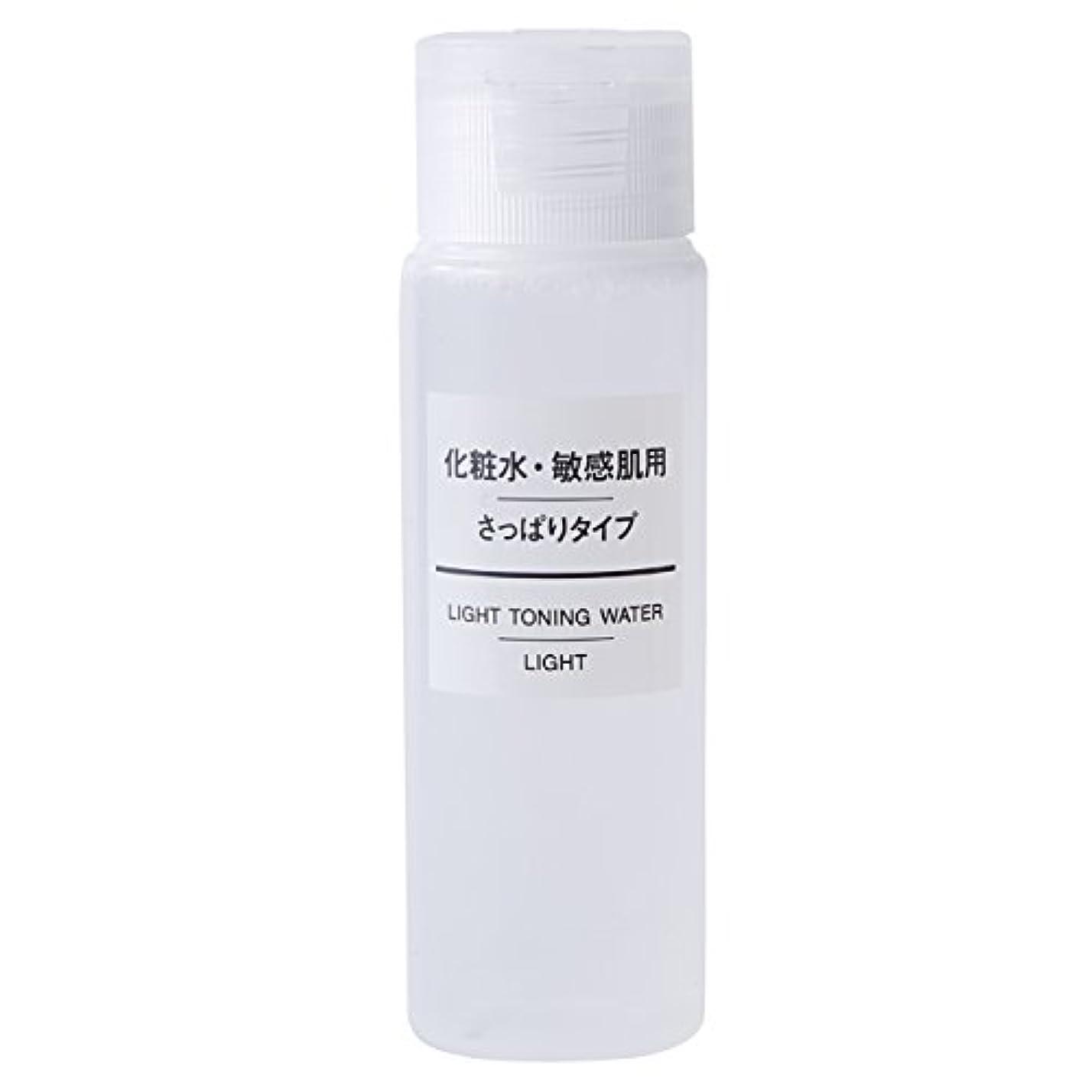 アラスカキャベツ原点無印良品 化粧水 敏感肌用 さっぱりタイプ(携帯用) 50ml