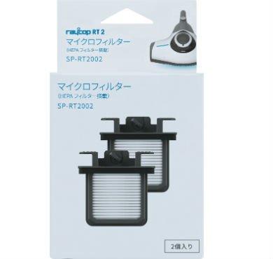 マイクロフィルター RT2-100用[ジャパネットたかたモデ...