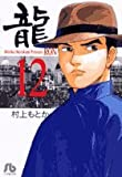 龍-RON-〔小学館文庫〕 (12) (小学館文庫 むA 32)