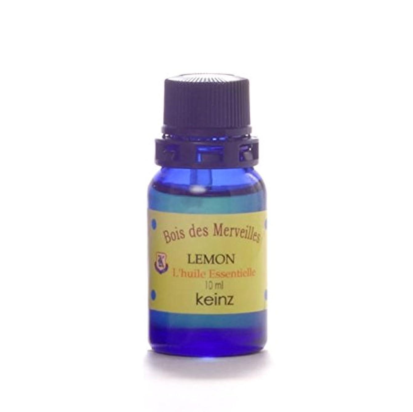 普通の柔和博物館keinzエッセンシャルオイル「レモン10ml」ケインズ正規品 製造国アメリカ 冷圧搾法 完全無添加精油 人工香料は使っていません。【送料無料】