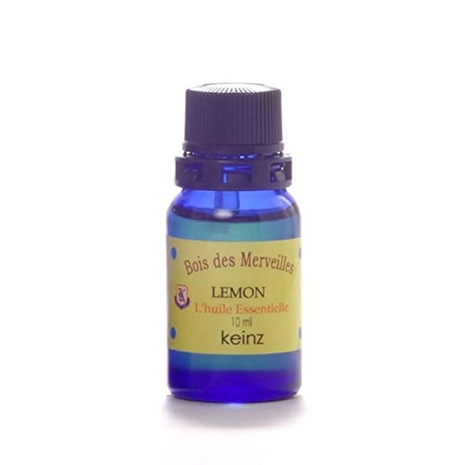 感性プットせがむkeinzエッセンシャルオイル「レモン10ml」ケインズ正規品 製造国アメリカ 冷圧搾法 完全無添加精油 人工香料は使っていません。【送料無料】