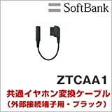 【Softbank/ソフトバンク純正】共通イヤホン変換ケーブル[外部接続端子用・ブラック]ZTCAA1