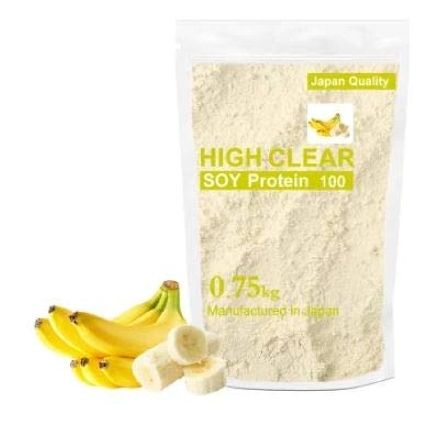 工夫する会計出撃者HIGH CLEAR(ハイクリアー)ソイプロテイン100 リッチバナナ味 750g 30食分
