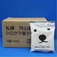 藤原製麺 札幌円山動物園白クマ塩ラーメン 112.4g×10袋 マツコの知らない世界放送特別価格 数量限定
