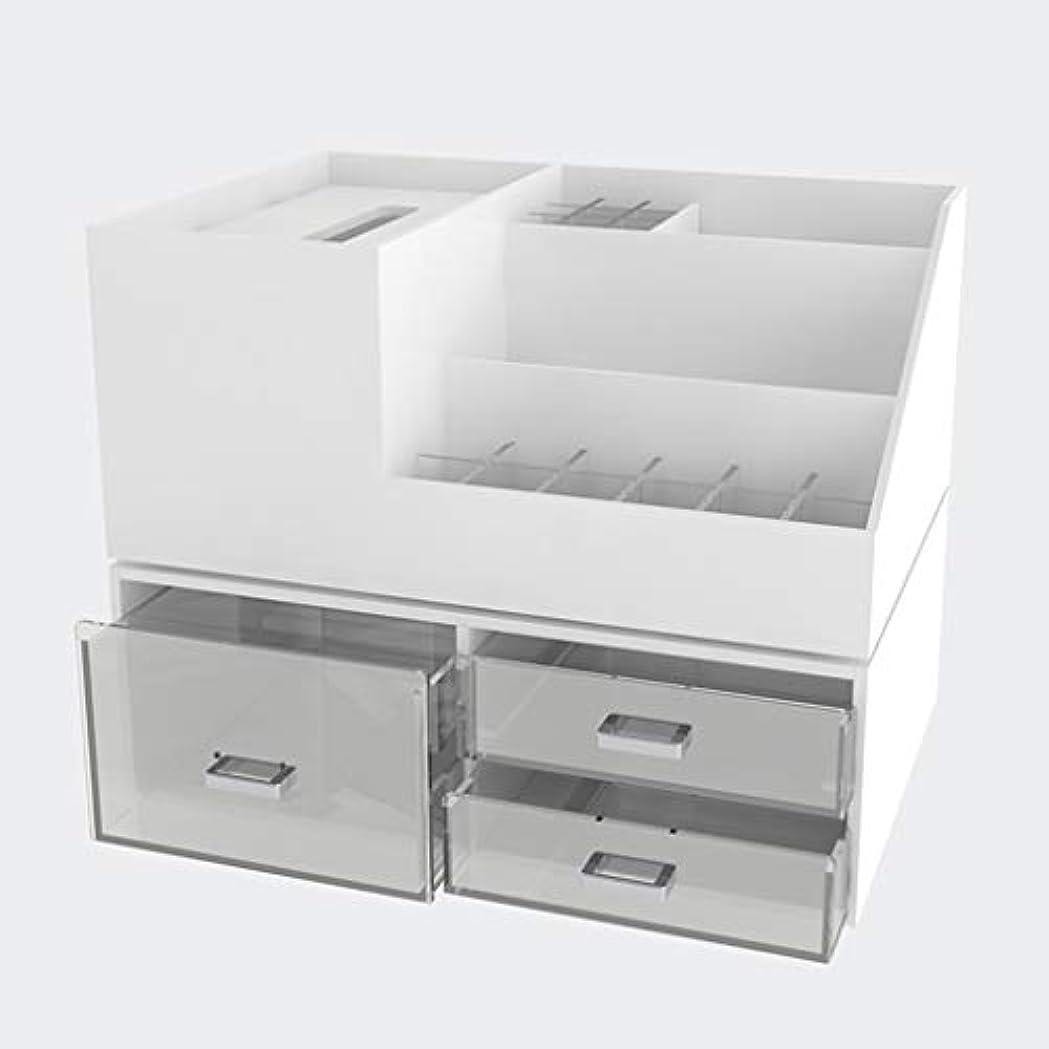 年金冒険フィッティング化粧品収納ボックスアクリルコンビネーション引き出しタイプ化粧品オーガナイザー多機能高容量棚収納ボックスすべての色 (色 : White A)