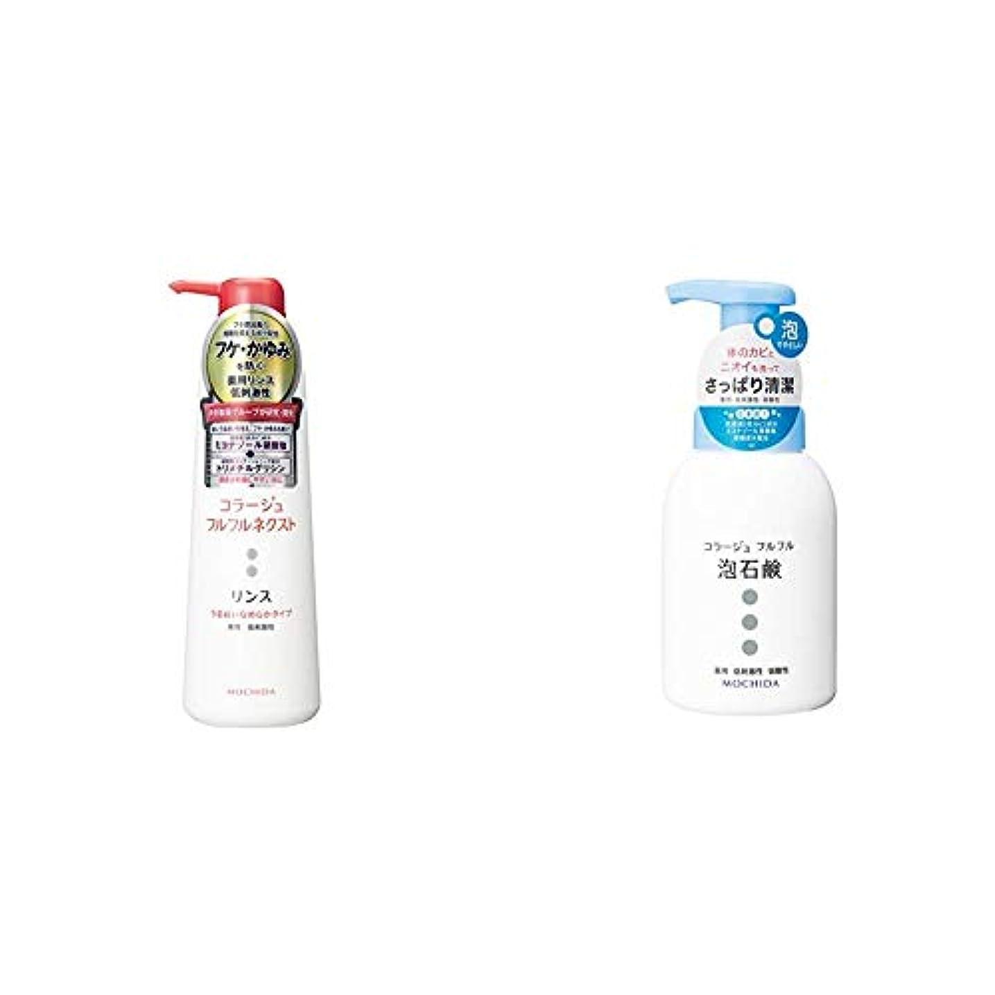 香水効果鳴り響くコラージュフルフル ネクストリンス うるおいなめらかタイプ 400mL (医薬部外品) & 泡石鹸 300mL (医薬部外品)