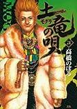 土竜(モグラ)の唄 21 (ヤングサンデーコミックス)