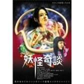 妖怪奇談 [DVD]