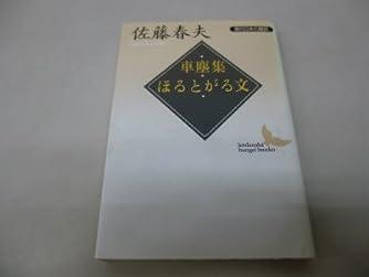 車塵集・ほるとがる文 (講談社文芸文庫―現代日本の翻訳)