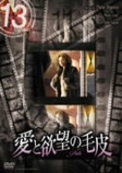 13 thirteen 「愛と欲望の毛皮」 [DVD]