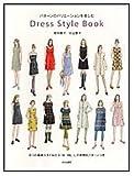 Dress style book パターンのバリエーションを楽しむ 画像