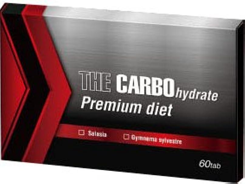 外部したい櫛ザ?糖質プレミアムダイエット60Tab〔THE CARBO hydrate Premium daiet〕