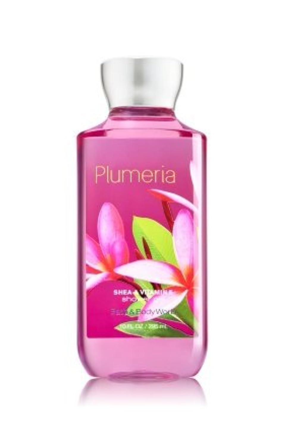 安全な安全なキュービック【Bath&Body Works/バス&ボディワークス】 シャワージェル プルメリア Shower Gel Plumeria 10 fl oz / 295 mL [並行輸入品]