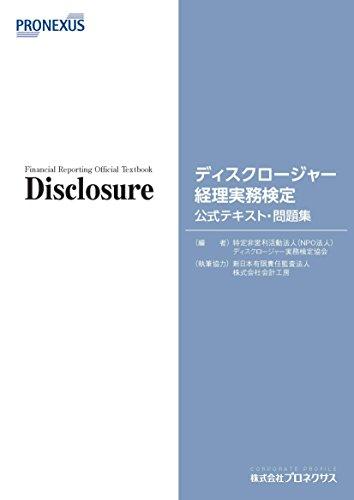 ディスクロージャー経理実務検定 公式テキスト・問題集