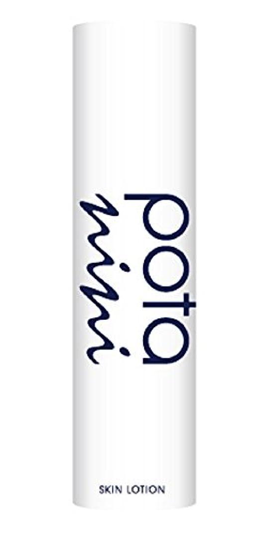 動物電話をかける回転するpotanini(ポタニーニ) ポタニーニ 化粧水 スキンローション 50ml