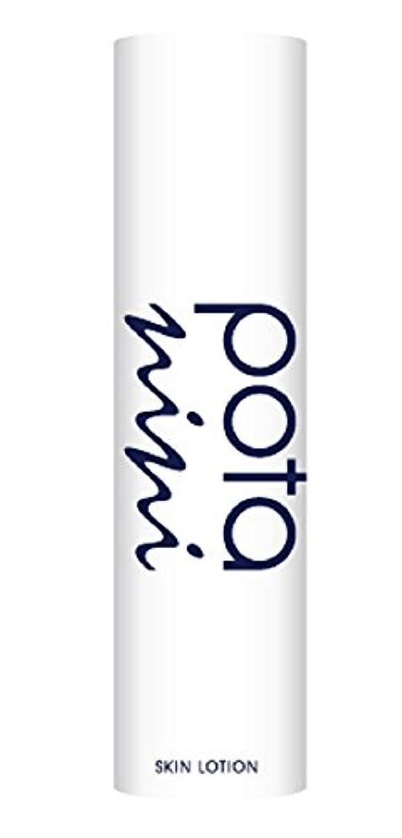 地区汚れるミニチュアポタニーニ 化粧水 スキンローション 50ml