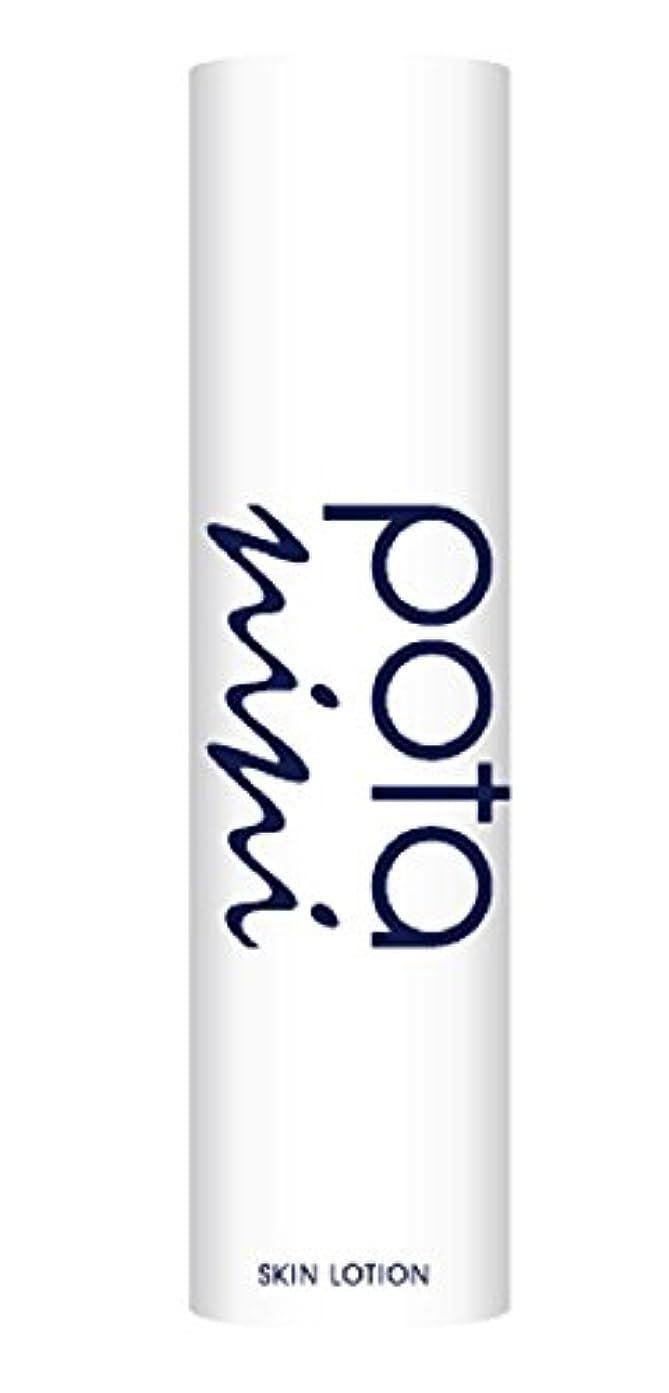 価格キャンドル米国ポタニーニ 化粧水 スキンローション 50ml