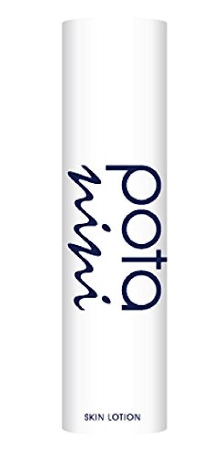 ボイド増幅ヒープポタニーニ 化粧水 スキンローション 50ml