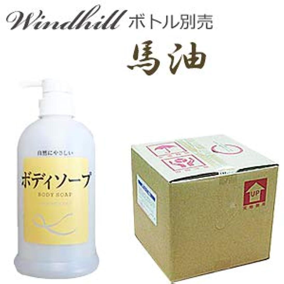 アクションご意見フィットネスなんと! 500ml当り190円 Windhill 馬油 業務用 ボディソープ   フローラルの香り 20L