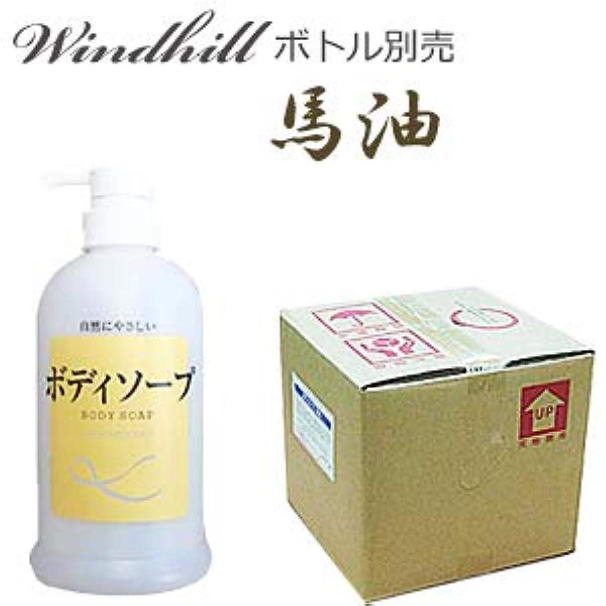 辞任するコインランドリーハンマーなんと! 500ml当り190円 Windhill 馬油 業務用 ボディソープ   フローラルの香り 20L