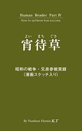 宵待草: 昭和の戦争・兄弟参戦実録(漫画スケッチ入り) Human Reader