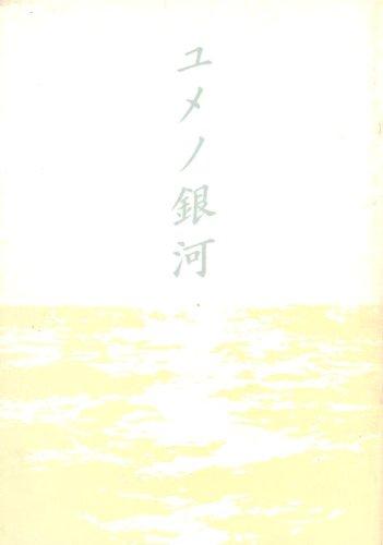 映画パンフレット 「ユメノ銀河」 監督/脚本 石井聰亙 出・・・