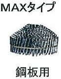 ワイヤー連結釘(タケノコ型 斜め連結)NAS25-32H 鋼板用MAXタイプ 300本×20巻入 スクリュー