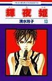 輝夜姫 (13) (花とゆめCOMICS)