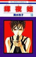 輝夜姫 (13) (花とゆめCOMICS)の詳細を見る