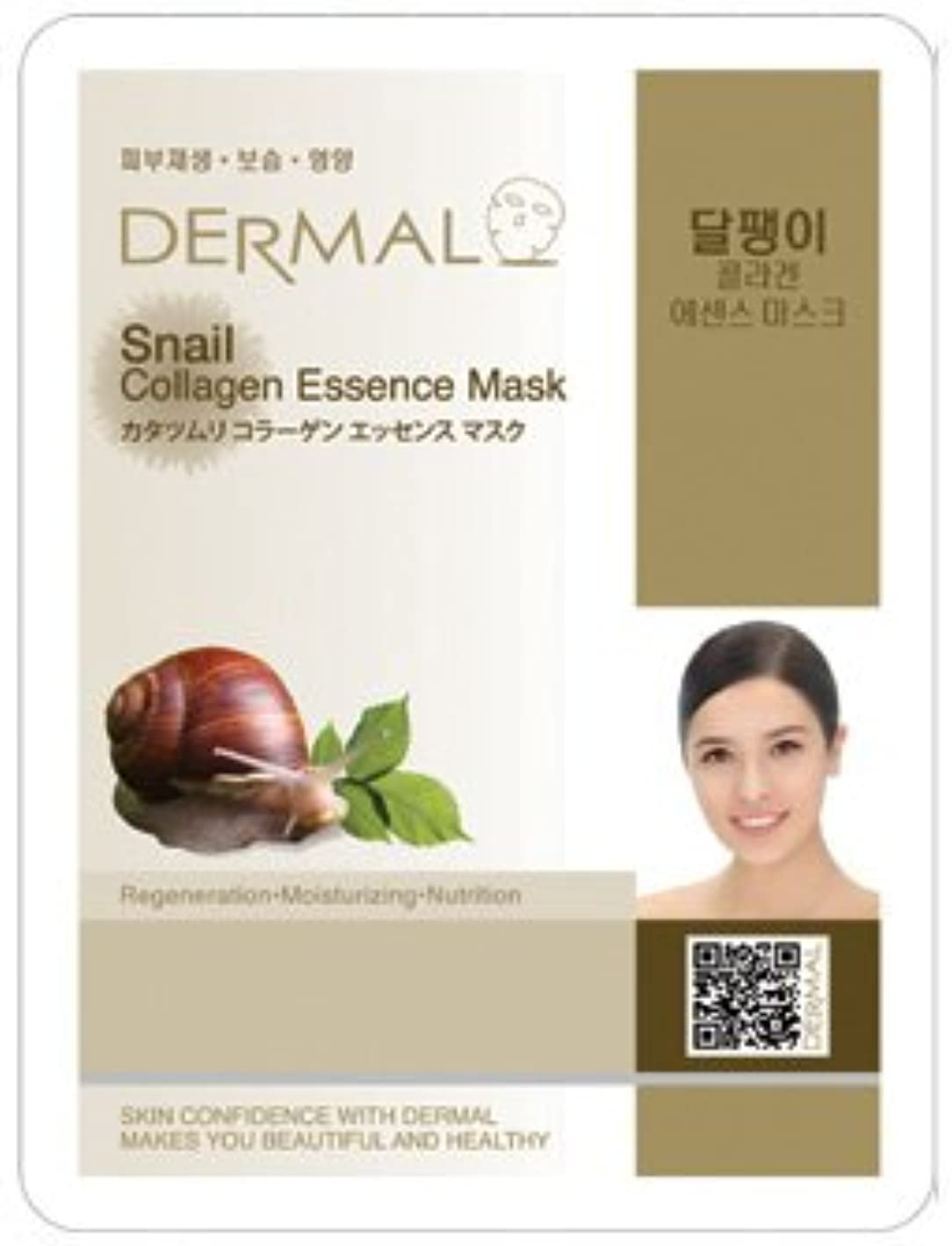 きしむ不合格染料Dermal(ダーマル) シートマスク カタツムリ 10枚セット フェイス パック