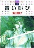 青い叫び (白泉社レディースコミックス)