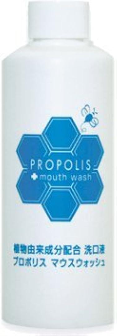 無添加 植物由来100% 口臭予防 ドライマウス プロポリスマウスウォッシュ 200ml×3本