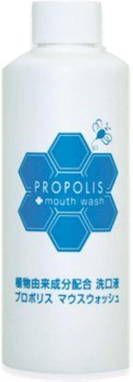 サーマル発揮する偽無添加 植物由来100% 口臭予防 ドライマウス プロポリスマウスウォッシュ 200ml×3本